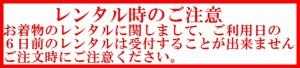 往復送料無料 2泊3日 レンタル 黒留袖 No.031-0399-L