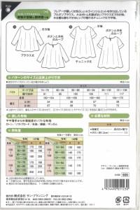 フレアーブラウス(5123)フィットパターン サン 【型紙/パターン/洋裁用具/ソーイング用品】