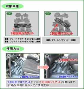 ホンダ フリード GB3 GB4 フリードハイブリッド GP3 フロアマット カーマット 織柄シリーズ 社外新品