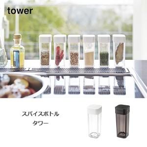 スパイスボトル タワー  調味料入れ TOWER