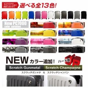 キャリーケース キャリーバッグ スーツケース 中型 Mサイズ MSサイズ 軽量 鏡面加工 保証付 送料無料 PC7000