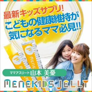 新感覚!子供の健康デザートゼリー提案!凍らせてお弁当に同梱!メンエキッズっゼリー