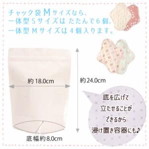 防臭チャック袋 【Mサイズ 5枚セット】 布ナプキン外出時の持ち運びに☆防臭・防水加工 (生理用品) 【メール便対応】