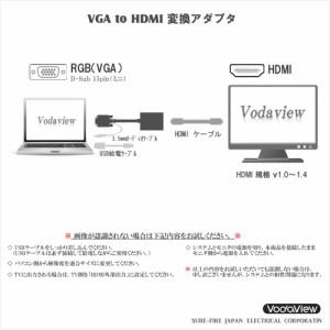 vodaview VGA to HDMI変換アダプタ【音声対応】【添付品:HDMIケーブル・USB給電用ケーブル】【送料無料】