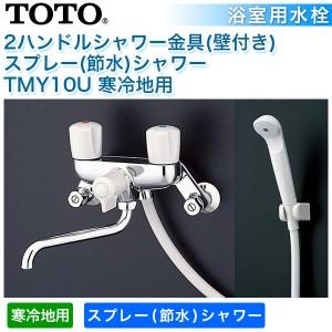送料無料  TOTO 浴室用水栓 2ハンドルシャワー金具(壁付き) スプレー(節水)シャワー TMY10U 寒冷地用