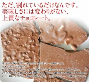 ≪送料無料≫ 『クーベルチュール割れチョコ』ミルクマカダミア 約200g【ゆうメール】【代引き不可】【同梱不可】 ○