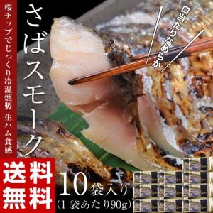 《送料無料》 桜チップでじっくり冷温燻製「さばスモーク」 10P入り (1P:90g)※冷凍 sea 〇