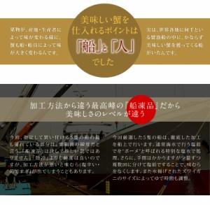 ≪送料無料≫ 「匠ズワイ蟹(船指定買い)」特大4〜5肩(2kg) ※冷凍 ☆