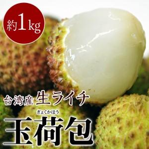 台湾産 生ライチ 玉荷包 約1kg ※冷蔵 ☆