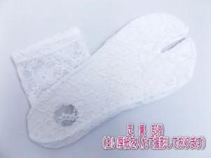 女性用のびるストレッチレース足袋白色フリー 着物&浴衣に