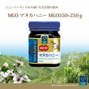 ◆マヌカハニーMGO550+ 250g◆(ハチミツ/はちみつ/蜂蜜/マヌカ/コサナ)
