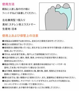 足指 サポーター 外反母趾 楽歩 左右兼用 サイドサポート 大判 透明 洗える 痛み防止 フットケア シューズケア フリーサイズ 日本製 靴