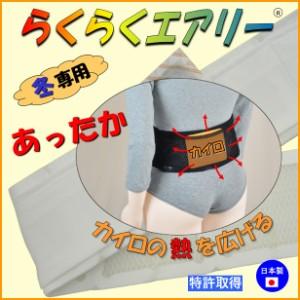 特許取得のカイロベルト!腰痛・生理痛・冷え性対策でお腹や腰をカイロで温める方に♪【らくらくエアリー 冬専用 Mサイズ】日本製♪
