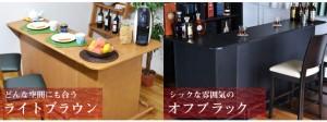 バーカウンター 天然木 幅150cm バー 木製 カウンター テーブル おしゃれ バーカウンターテーブル ホームバー (DL-202)