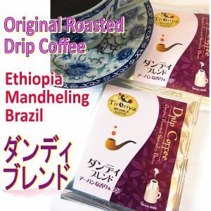 《送料無料》ギフト【オリジナルドリップコーヒー5銘柄 合計30個セット】選べる包装・熨斗サービスあり