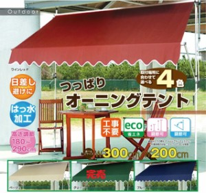 【新商品】つっぱりオーニングテント2M