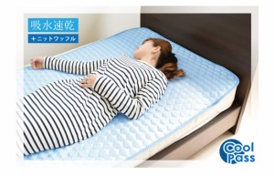 ★限定特価2017SS!COOLPASSニットワッフル敷パットダブル