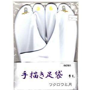 日本製 手描き足袋 ストレッチ 5枚コハゼ 白 足袋 綿使用 夢衣 ネコとまり フクロウと月