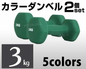 送料無料  ダンベル 3kg 2個セット カラーダンベル 鉄アレイ ダンベル コンパクト おしゃれ かわいい 鉄アレイ ダイエット