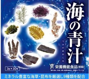 【3個セット】海の青汁 話題のアカモクやワカメの海藻粉末配合だからミネラル・ビタミン豊富!亜鉛やフコイダンで不足しがちな栄養素を