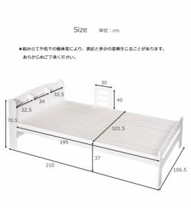 【赤字覚悟★今だけのお買いお得!】シングルベッド宮付き  スノコ ベッド 天然木製  高さ調節機能付き 家具