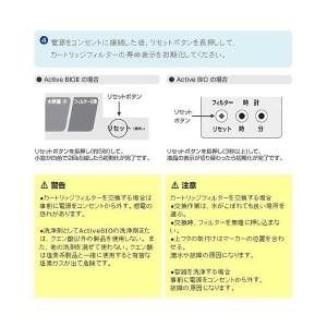 【送料無料】整水器アクティブビオ 交換用カートリッジ 高岳製作所 CFS-LA