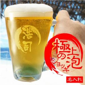 グラス ジョッキ 名入れ ビール プレゼント ビール 夫婦 名前 てびねり 記念日 《極泡ジョッキ》【翌々営業日出荷】