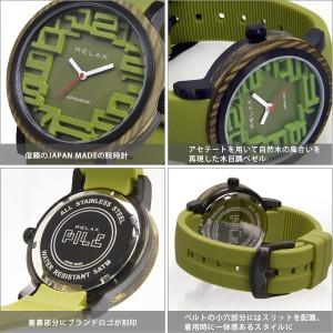 和が織りなす彩色美! 安心の日本製 送料無料 RELAX リラックス PILE パイル レディース アナログ 腕時計 人気 プレゼント カジュアル