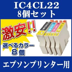 【選べるカラー8個】EPSON (エプソン) IC22 互換インクカートリッジ IC4CL22 ICBK22 ICC22 ICM22 ICY22 CC-600PX PX-V700 COLORIO