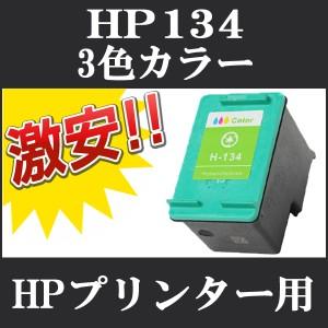 ■HP ( ヒューレット・パッカード ) リサイクルインクカートリッジ HP134 C9363HJ (カラー) Deskjet 460c/460cb 5740 6840 D4160■
