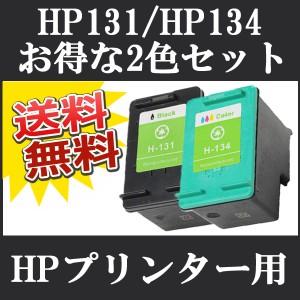 ■HP ( ヒューレット・パッカード ) リサイクルインクカートリッジ HP131 HP134 各色1個(計2個) Deskjet 460c/460cb 5740 6840■