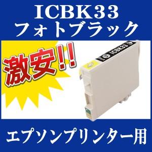 EPSON (エプソン) IC33 互換インクカートリッジ ICBK33 (フォトブラック) 単品1本 PX-5500 PX-G5000 PX-G5100 PX-G900 PX-G920 PX-G930