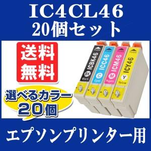 【選べるカラー20個】EPSON (エプソン) IC46 互換インクカートリッジ IC4CL46 ICBK46 ICC46 ICM46 ICY46 PX-101 PX-401A COLORIO