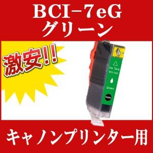 CANON(キャノン) 互換インクカートリッジ BCI-7EG (グリーン) 単品1本 iP9910 iP8600 Pro9000 Mark II PIXUS