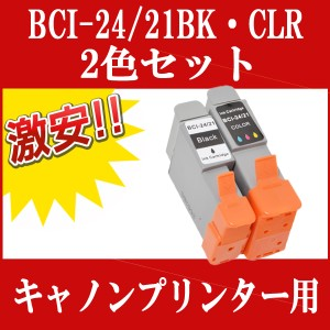 CANON(キャノン) 互換インクカートリッジ BCI-24/21BK BCI-24/21Color 2色パック BJ F210 BJ F210 BJ F200u BJ S200 PIXUS