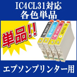 EPSON (エプソン) 互換インクカートリッジ IC31系 各色単品 ICBK31 ICC31 ICM31 ICY31 PX-A550 PX-V500 PX-V600 COLORIO