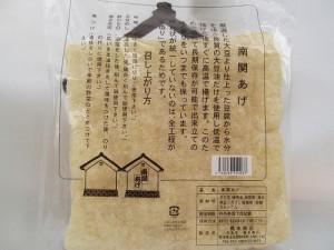 厳選大豆使用 手づくり  南関あげ 常温長期保存OK!【 野菜セット と同梱で送料無料 】【 九州 熊本 】