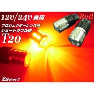 ブレーキに!12V・24V兼用/T20ウェッジ/赤色レッド/16連SMD-LEDダブル球/2個セット