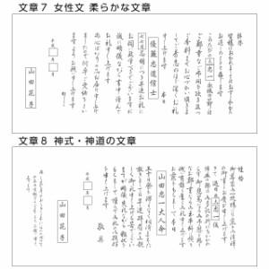 香典返し 挨拶状 奉書紙 40部 印刷 【送料無料】 巻紙 忌明け お礼 文章