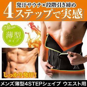発汗サウナ×4段階引き締め、お腹が気になる男性に『メンズ薄型4STEPシェイプ ウエスト用』ポイントセール中