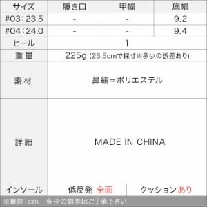 トングフィット楽チンサンダル【salus4196】