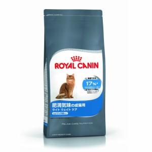 【ロイヤルカナン】 FCN ライト ウェイト ケア 2kg 肥満傾向の猫用