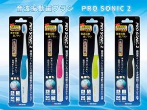 音波振動歯ブラシ PRO SONIC 2(プロソニック ツー)  ハブラシ/歯ブラシ