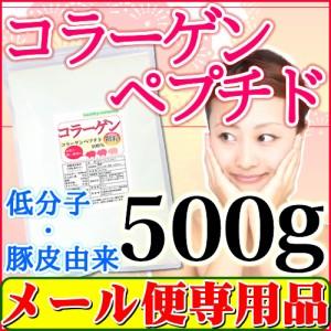コラーゲン100%微顆粒品500g【メール便専用】【送料無料】