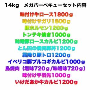 ■14kgギガバーベキューセット2017年モデル