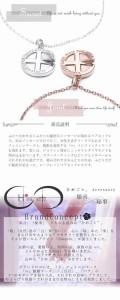 レディース ペアネックレスHimegoto ジョイントシークレットネックレス hime-66-5910-5911/19,800円