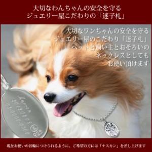 刻印 ネコポス送料無料 ハワイアンジュエリー ネックレス ペット用 犬 猫 迷子札 プレート シルバー925 誕生石 お揃い SP2917-f