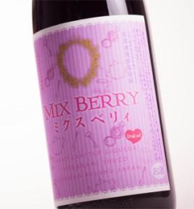 ミックスベリー梅酒 720ML フランス研修記念 ぱるふぇ 【プレゼント】【バレンタイン】