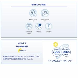 ◇◇【送料無料】 ワンデーアキュビュートゥルーアイ 4箱セット 【クリアコンタクト】