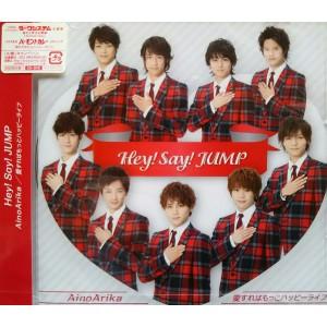 1712 新品送料無料 AinoArika/愛すればもっとハッピーライフ(初回限定盤1)CD+DVD Limited Edition Hey!Say!JUMP ヘイセイジャンプ